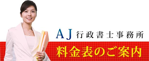 AJ行政書士事務所の料金表