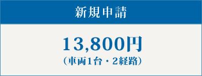 新規申請が13,800円~