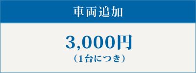 車両追加 3,000円~