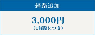 経路追加 3.000円~