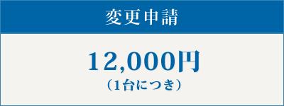 変更申請 12.000円~