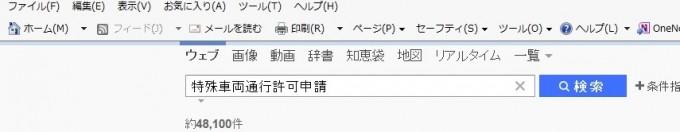 オンライン申請の画像1