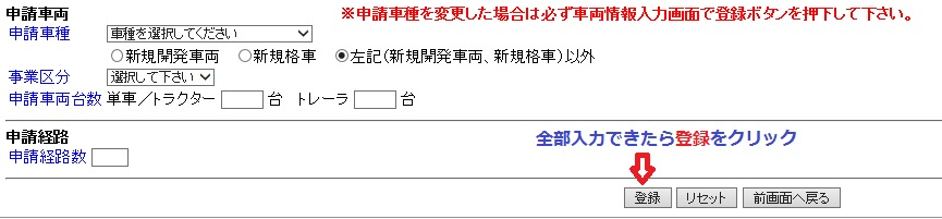 申請データの作成6