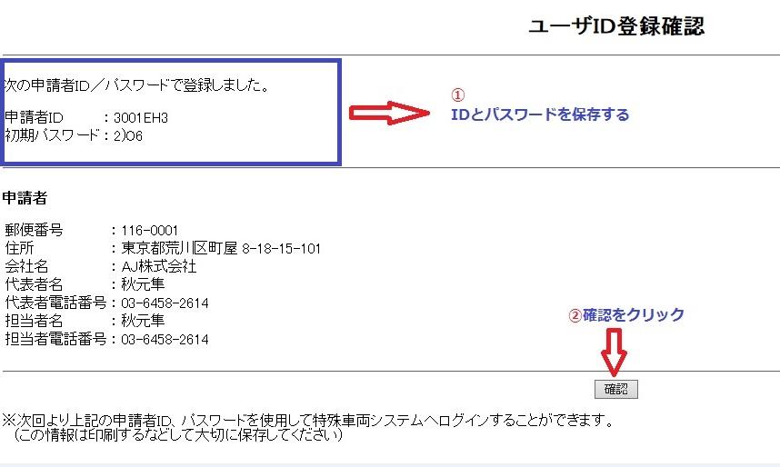 申請データの作成9