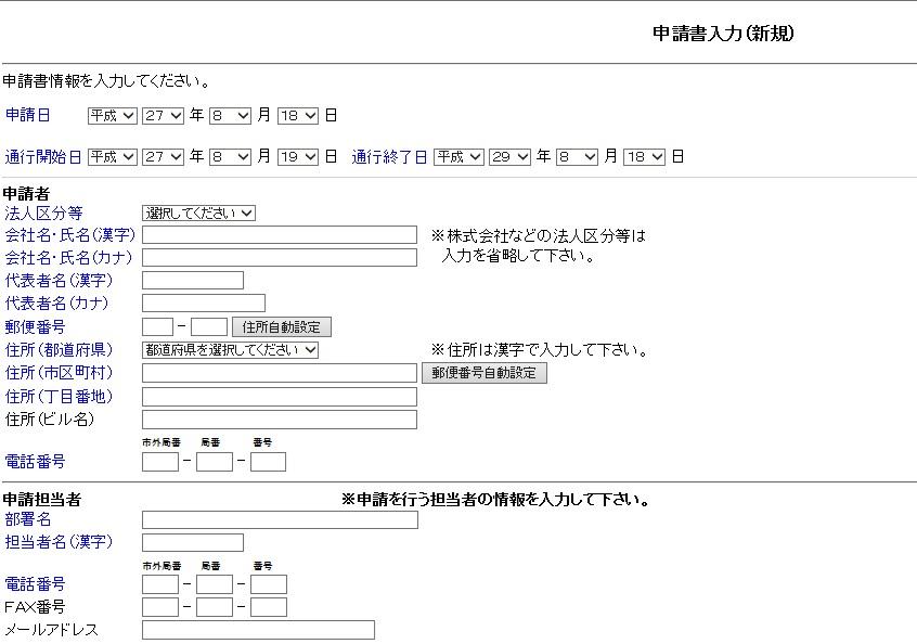 申請データの作成5