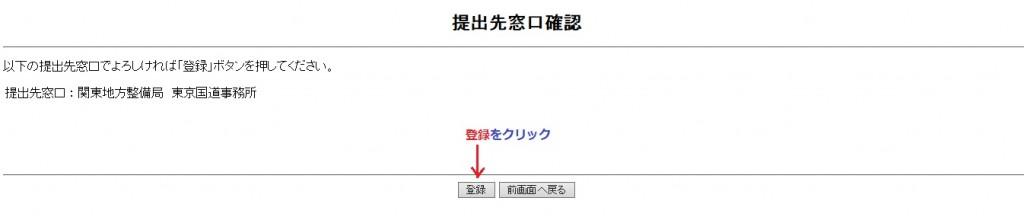 申請データーの作成8