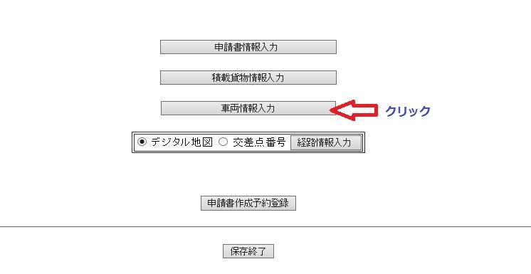 車両情報データ2