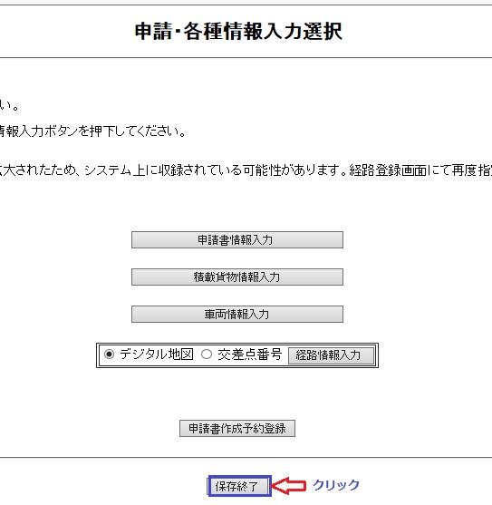 申請データの作成10