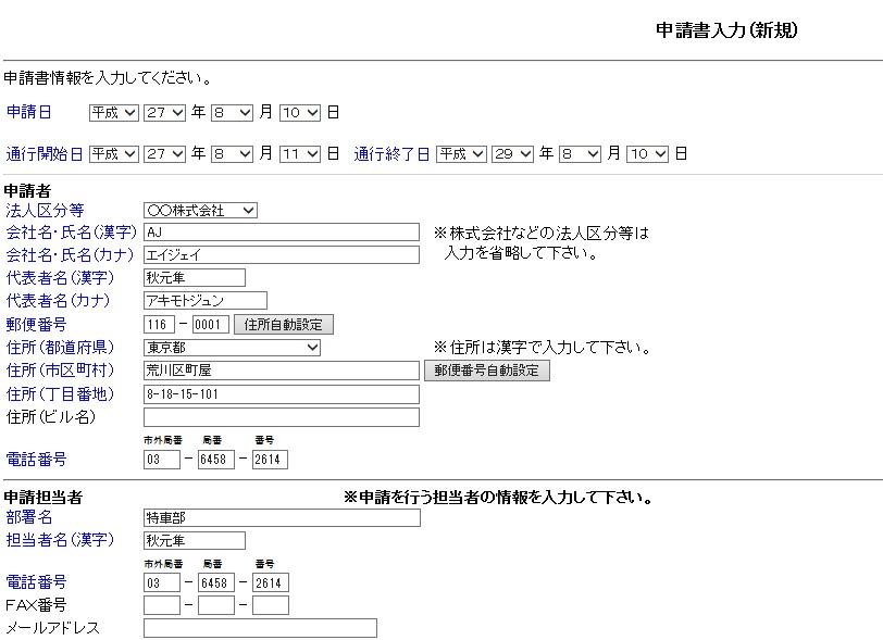 申請データの作成20