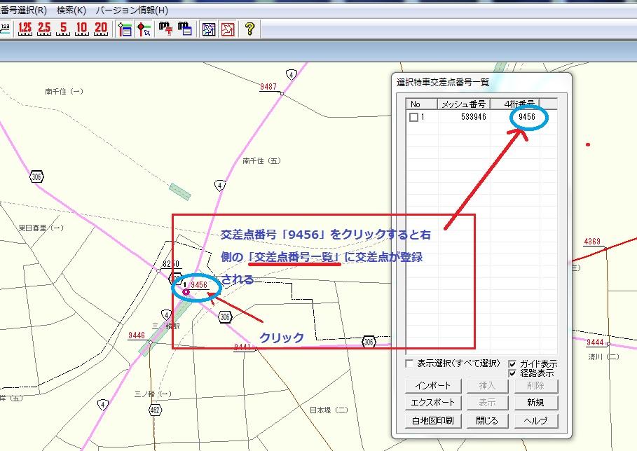 道路情報便覧データ5