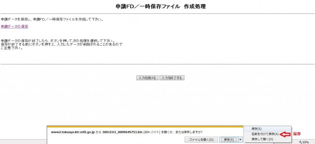 申請データーの作成12