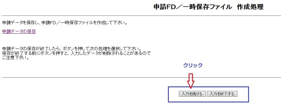 申請データの作成14
