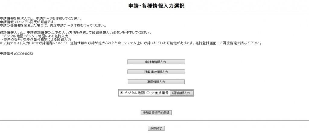 申請データーの作成15