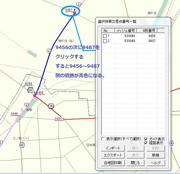 道路情報便覧データ8