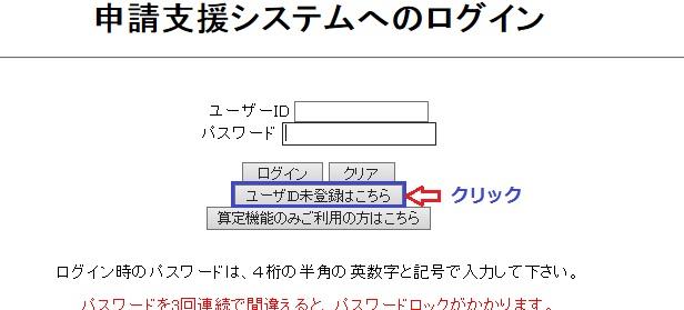申請データの作成3