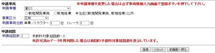 申請データの作成21