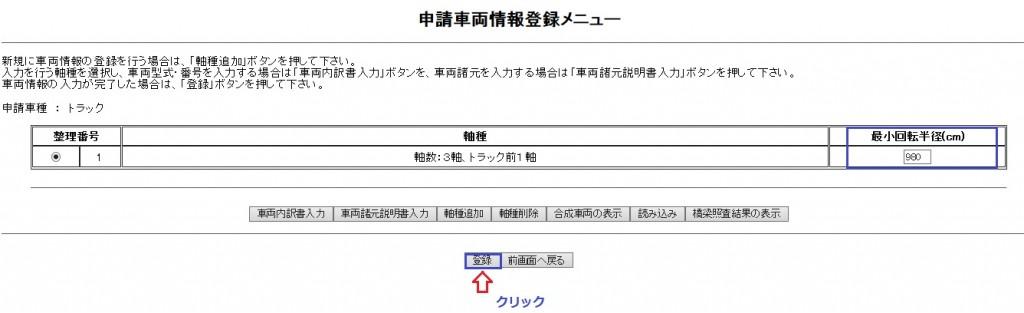 車両情報データ9