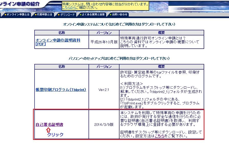 オンライン申請の画像4
