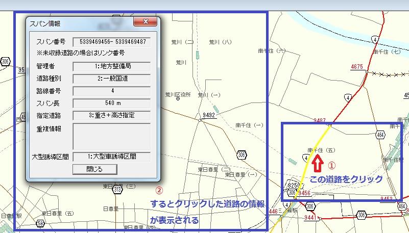 道路情報便覧データ4