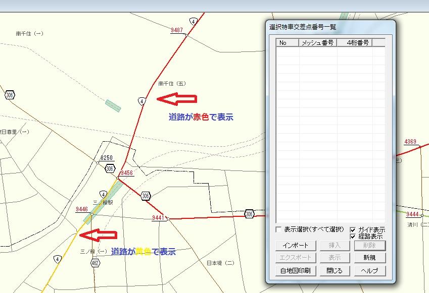 道路情報便覧データ6
