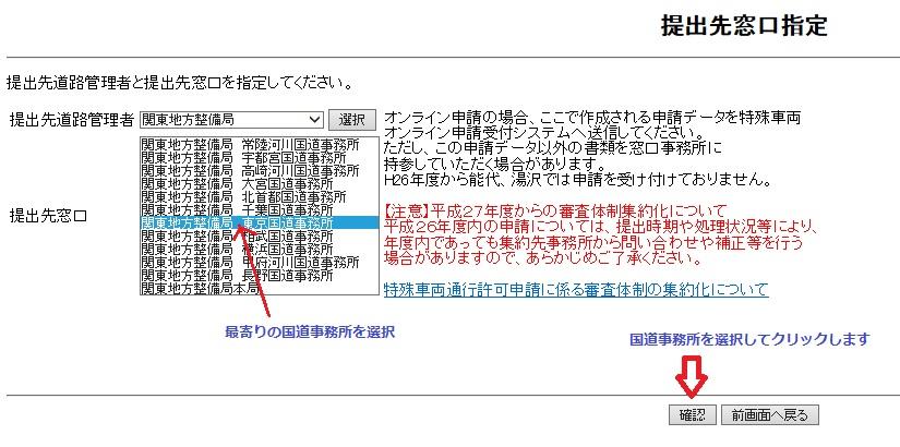 申請データーの作成7