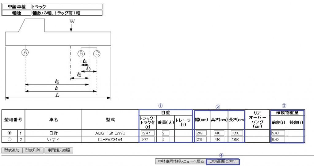 車両情報データ7-2